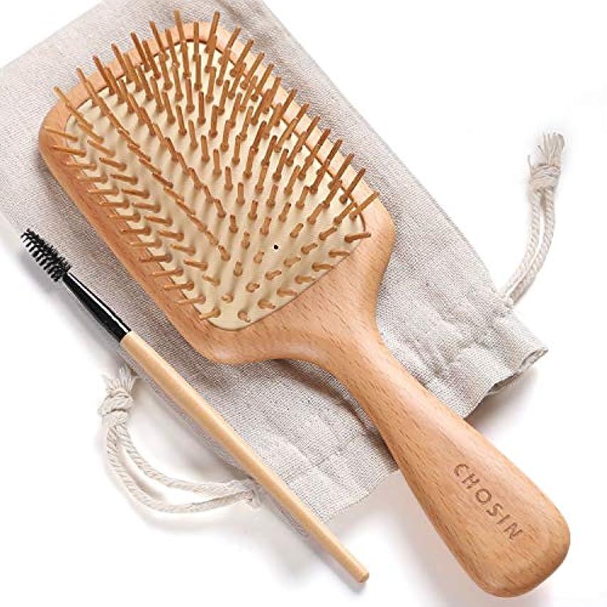 アルミニウムクラシック凝視ヘアブラシ CHOSIN 頭皮マッサージ 木製櫛 髪をなめらかにする ヘアケア 静電気防止脱毛防止頭皮の圧迫軽減 男性と女性への適用