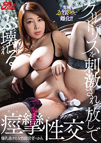 風間ゆみ(AV女優)