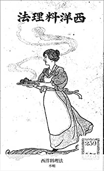 [不明]の西洋料理法 (国立図書館コレクション)