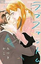 ラブファントム 第05巻