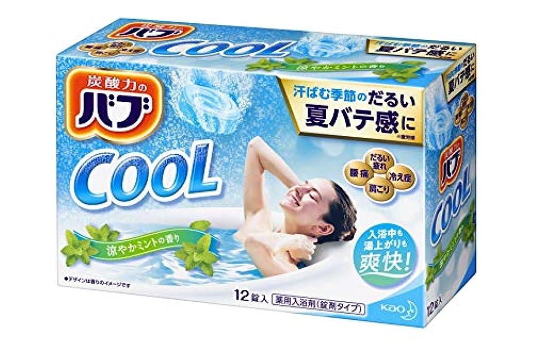 準備する酸化する変数バブ クール 涼やかミントの香り 12錠入 炭酸 入浴剤 薬用 [医薬部外品]