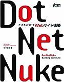 ドットネットヌーク Webサイト構築 (Gihyo Technology)