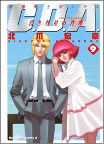 機動戦士ガンダムC.D.A.若き彗星の肖像 9 (角川コミックス・エース 90-9)の詳細を見る