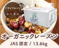 JAS認定オーガニックレーズン / 13.6kg TOMIZ/cuoca(富澤商店)
