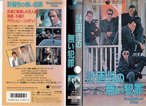 計画性の無い犯罪 [VHS]
