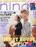 nina's (ニナーズ) 2013年 11月号 [雑誌] 画像