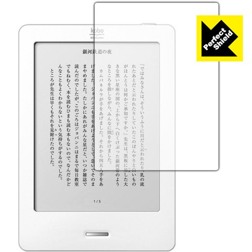 PDA工房 反射低減タイプ 液晶保護シート 『Perfect Shield kobo glo / kobo Touch』