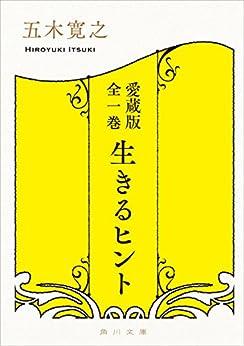 [五木 寛之]の愛蔵版 全一巻 生きるヒント (角川書店単行本)