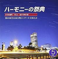 2016 ハーモニーの祭典 中学校部門 Vol.5「混声合唱の部」No.8~14