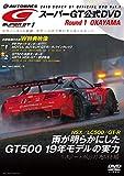 2019 SUPER GT オフィシャル DVD Rd.1 岡山 (レース 映像 DVD シリーズ)