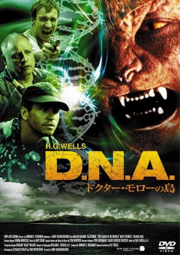 D.N.A. ドクター・モローの島 [DVD]