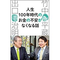 人生100年時代のお金の不安がなくなる話 (SB新書)