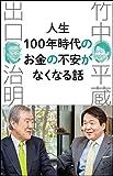 「人生100年時代のお金の不安がなくなる話」竹中 平蔵、出口 治明