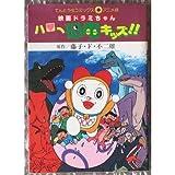 映画ドラミちゃんハロー恐竜キッズ!! (てんとう虫コミックスアニメ版)