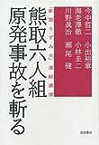 「新聞うずみ火」連続講演 熊取六人組 原発事故を斬る