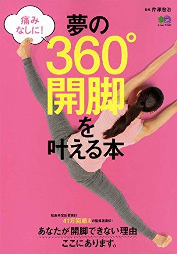 痛みなしに! 「夢の360°開脚を叶える本」~あなたが開脚できない理由ここにあります~ (エイムック 3504)の詳細を見る