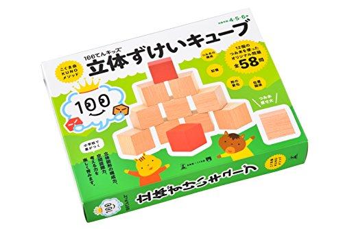 100てんキッズ 立体ずけいキューブ ([バラエティ])