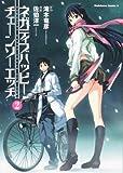 ネガティブハッピー・チェーンソーエッヂ (2) (角川コミックス・エース 114-4)