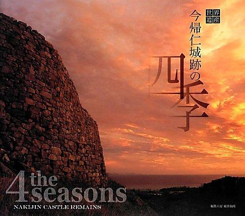 今帰仁城跡の四季