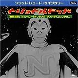 ナショナルキッド~「冒険活劇」TVヒーロー[オリジナル・サントラ]コレクション