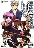 リトルバスターズ!エクスタシーSSS Vol.2 (なごみ文庫)