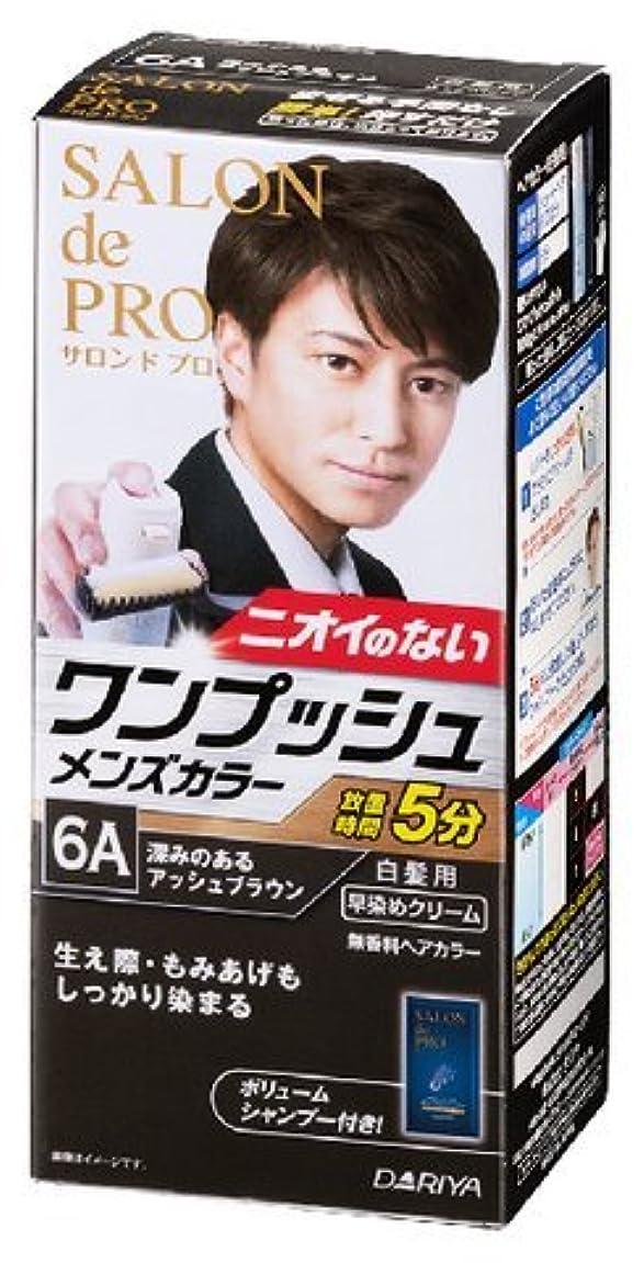 み涙ロゴサロンドプロ ワンプッシュメンズカラー(白髪用) 6A<深みのあるアッシュブラウン> × 10個セット