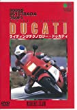 DUCATI ライディング・テクノロジー・ドゥカティ(DVD) (<DVD>)