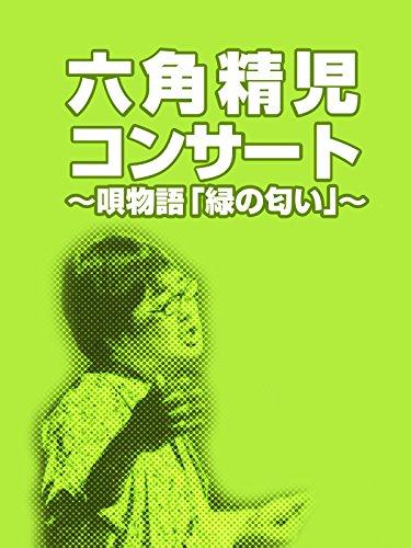 六角精児コンサート〜唄物語「緑の匂い」〜