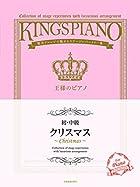 贅沢アレンジで魅せるステージレパートリー集 [初・中級]王様のピアノ クリスマス