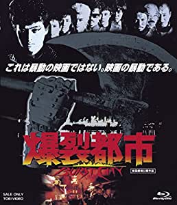 爆裂都市 BURST CITY [Blu-ray]