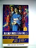 真幻魔大戦〈4〉 (1981年) (Tokuma novels)