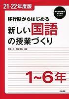 移行期からはじめる新しい国語の授業づくり 1~6年 (新学習指導要領先行実施シリーズ)