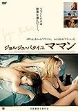 ジョルジュ・バタイユ ママン パッケージ画像