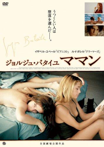 ジョルジュ・バタイユ ママン [DVD]の詳細を見る