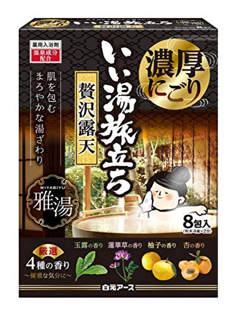 文化小麦粉指定いい湯旅立ち 贅沢露天 雅湯 8包入