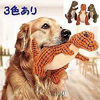 犬用 噛むおもちゃ ペット ぬいぐるみ おもちゃ 音出る 犬用おもちゃ 歯ぎ清潔 丈夫 発声装置搭載 犬玩具 ストレス解消 運動不足 3色 恐竜 楽しいおもちゃ