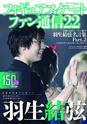 フィギュアスケートファン通信22 (メディアックスMOOK) -