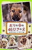 おりの中の46ぴきの犬 (角川つばさ文庫)