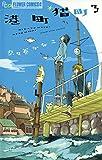 港町猫町(3) (フラワーコミックスα)