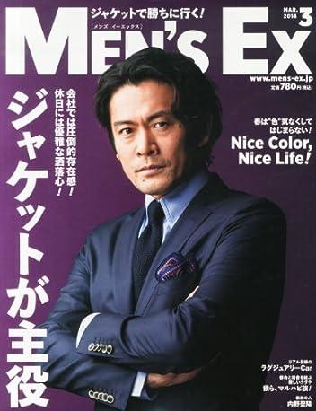 Men's EX(メンズ・イーエックス) 2014年3月号
