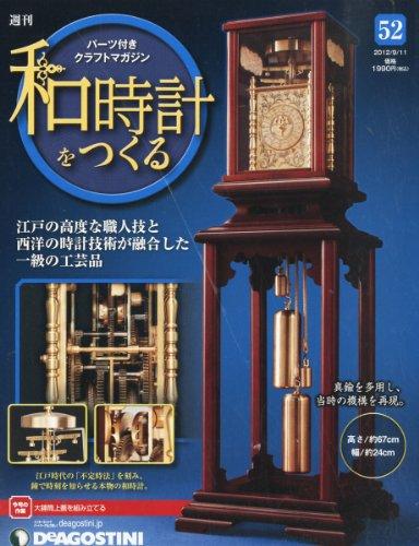 週刊 和時計をつくる 2012年 9/11号 [分冊百科]