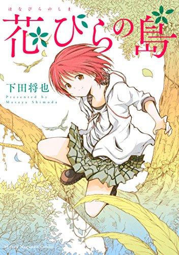花びらの島 (マンガボックスコミックス)