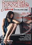 JAZZ LIFE 2019年 07 月号 [雑誌] 画像