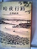 暗夜行路 (1967年) (角川文庫)