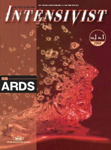 INTENSIVIST Vol.1 No.1 2009(特集:ARDS)の詳細を見る