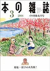 3月 イカ丼助太刀号