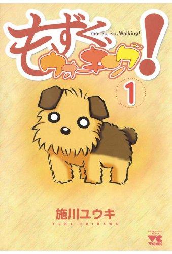 もずく、ウォーキング!(1) (ヤングチャンピオン・コミックス)