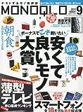 MONOQLO (モノクロ) 2011年 09月号 [雑誌]