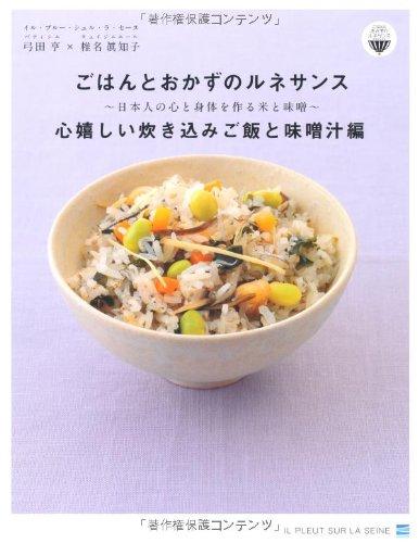 ごはんとおかずのルネサンス 心嬉しい炊き込みご飯と味噌汁編 (ごはんとおかずのルネサンスプロジェクト)の詳細を見る