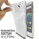 507SH Android One クリアTPU ケース カバー AndroidOne アンドロイド 507SHケース 507SHカバー スマホ ケース カバー スマートフォン スマホケース スマホカバー クリア 透明 tpu 507SH (クリアtpu)